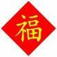 bonheur et joie grâce au feng shui