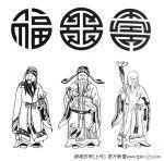 fuk luk sau et idéogrammes chinois