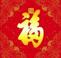 le caract re chinois bonheur le bouddha rieur. Black Bedroom Furniture Sets. Home Design Ideas