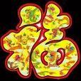 Idéogramme FU - le bonheur en chinois
