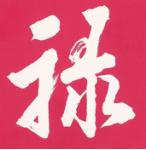 Idéogramme LU - la prospérié en chinois